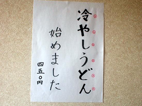 sーあじ豊メニューP8165990