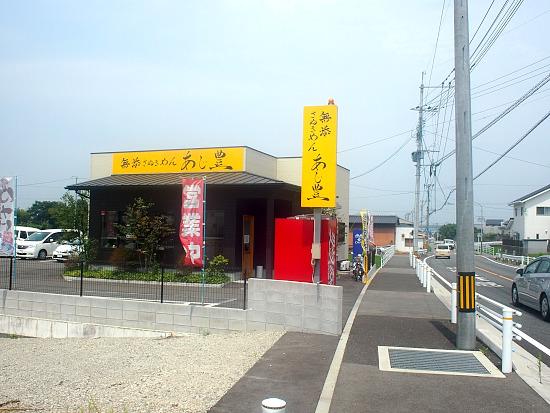 sーあじ豊外見P8165987