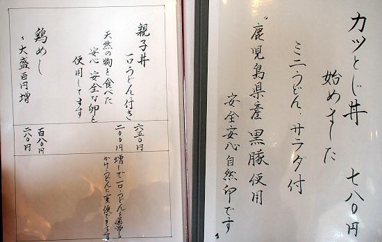 sーあじ豊メニュー2P8165995