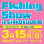 fsinshikoku2015