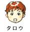 tarou_kutiake.jpg