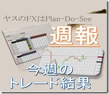マイペース【10/26~10/30 トレード週報】