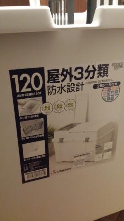 リス 屋外120リットルゴミ箱 3分類用