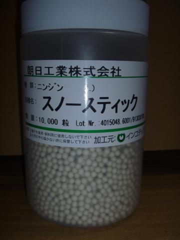 P1040126_縮小