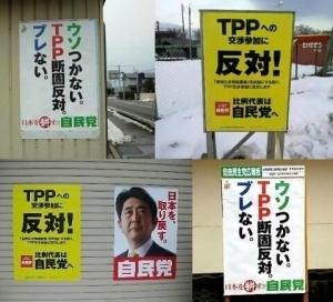 TPP断固反対ポスターまとめ
