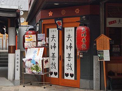 13houzenji05.jpg