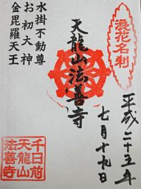 13houzenji10.jpg