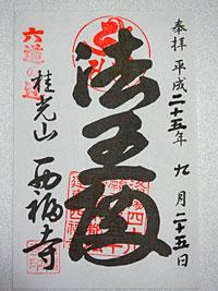 13saifukuji01.jpg
