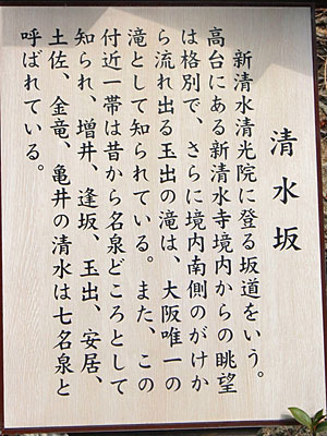 14kiyomizu02.jpg