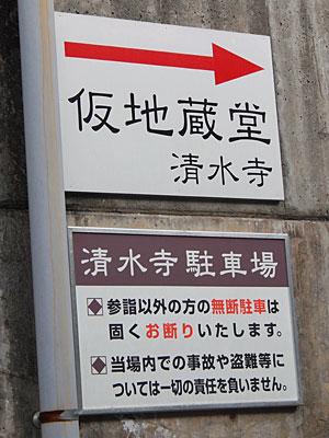 14kiyomizu03.jpg