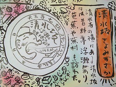 14kiyomizu09.jpg