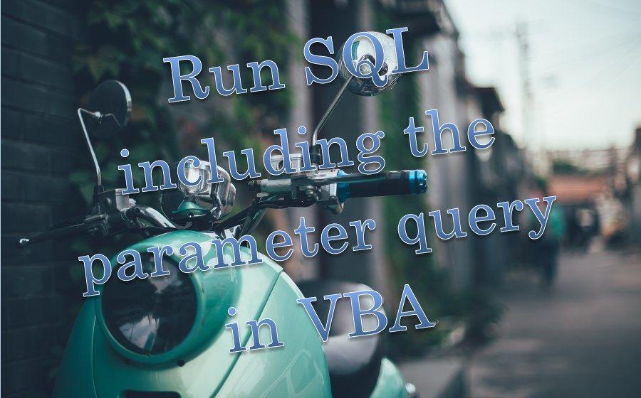 パラメータクエリを含むSQLをVBAから実行する - hatena chips