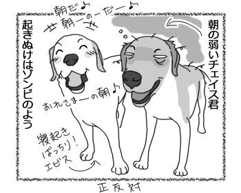 羊の国のラブラドール絵日記シニア!!「朝ゾンビ二号」1