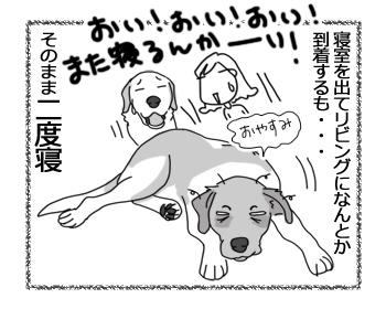 羊の国のラブラドール絵日記シニア!!「朝ゾンビ二号」2