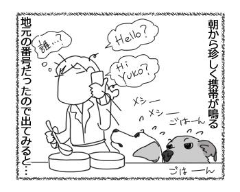 羊の国のラブラドール絵日記シアNEW!!「朝からローラーコースター」1