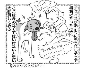 羊の国のラブラドール絵日記シニア!!「わかりやすいチェイス」3