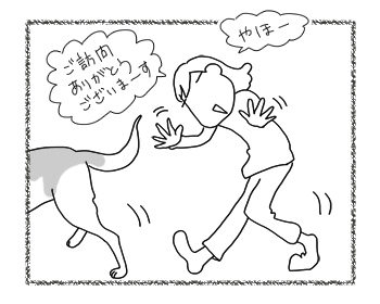 羊の国のラブラドール絵日記シニア!!「○○はじめました」3