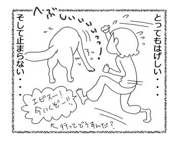 羊の国のラブラドール絵日記シニア!!「エビスとくしゃみ」4