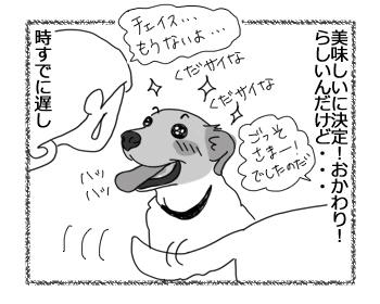 羊の国のラブラドール絵日記シニア!!「石橋を叩きすぎるチェイス」5