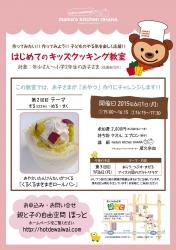 【1】料理教室6月