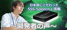 日本語をハッキリさせる補聴器と開発者の声