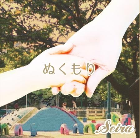 ぬくもり/Seira CDジャケデザイン