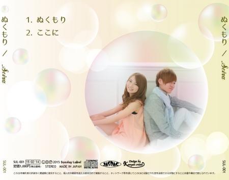 ぬくもり/Seira CD バックデザイン