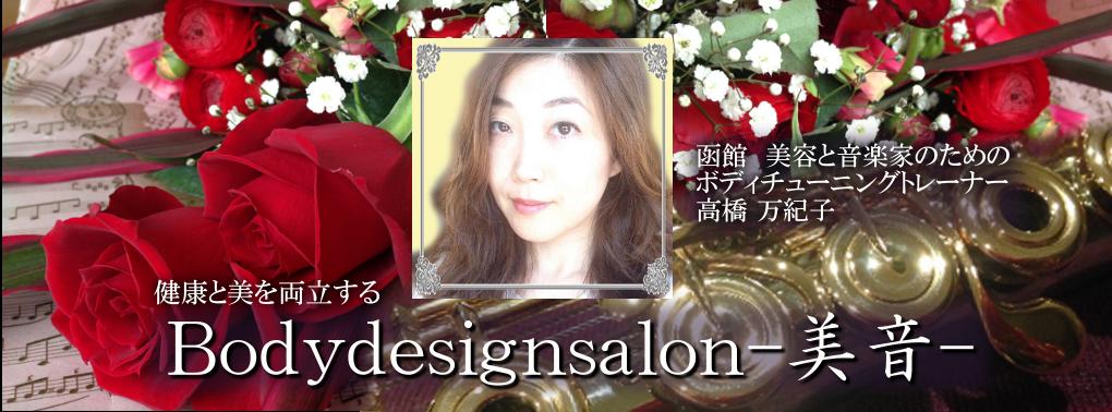 RC Method & Body design salon-美音-