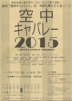 CCI20150519.jpg