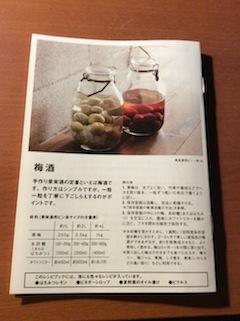 梅酒レシピ