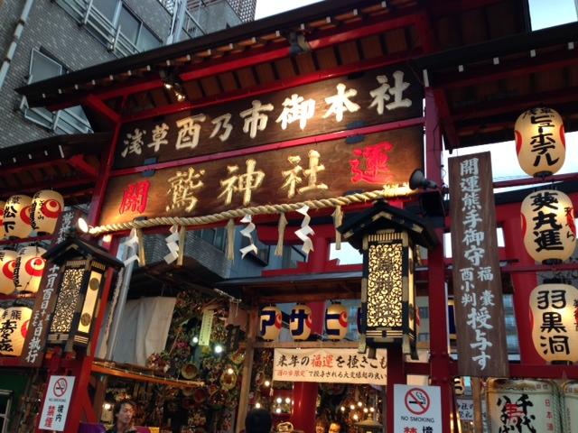 三の酉…@浅草・鷲神社