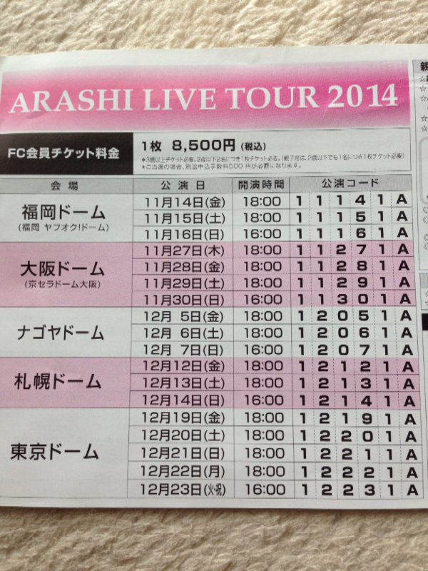 ARASHI LIVE TOUR 2014  申し込み開始