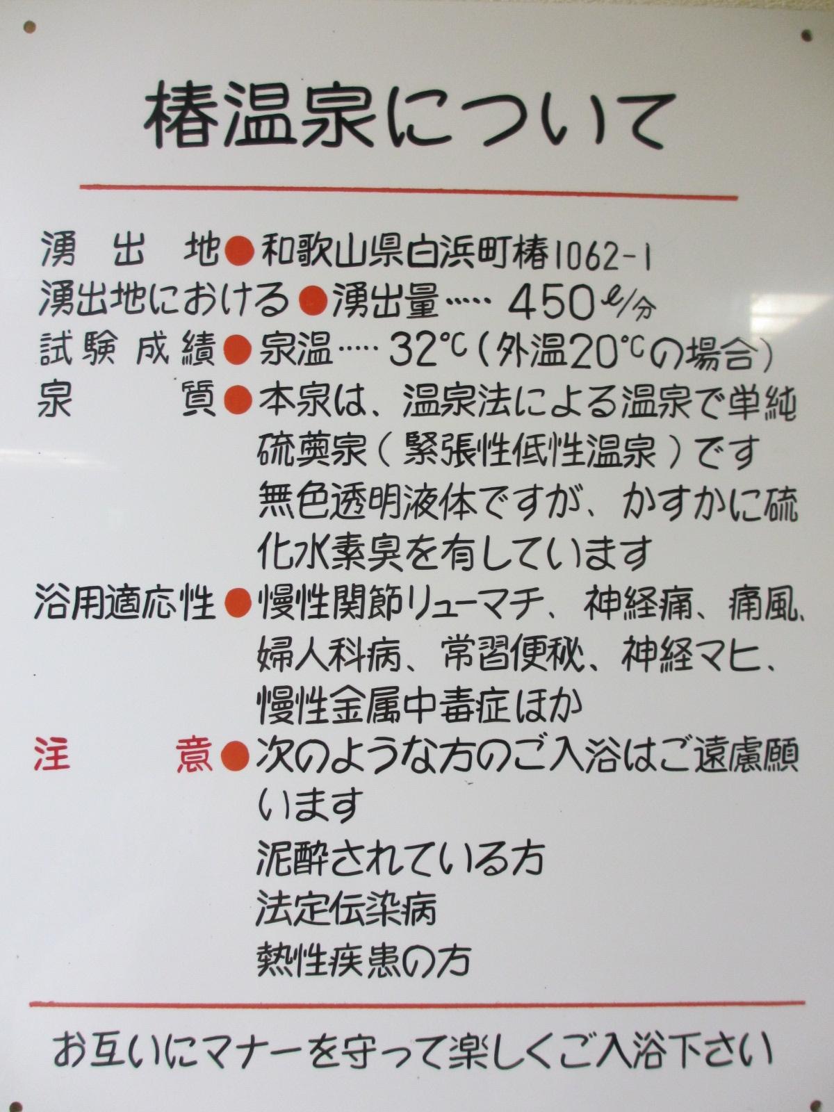 つばき荘-6