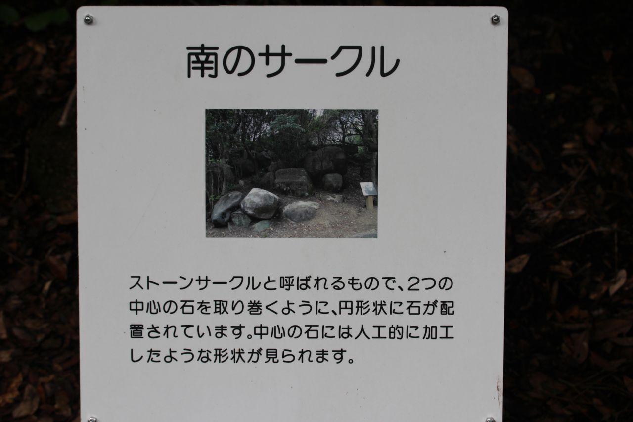 唐人駄場巨石群-5