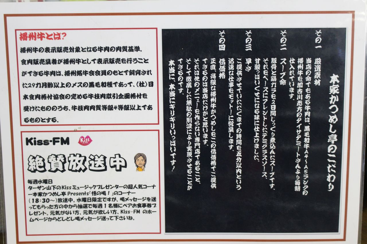 本家かつめし亭-6