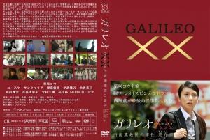 ガリレオXX 内海薫最後の事件 愚弄ぶ | BD・DVDジャケット気ままお気楽 ...