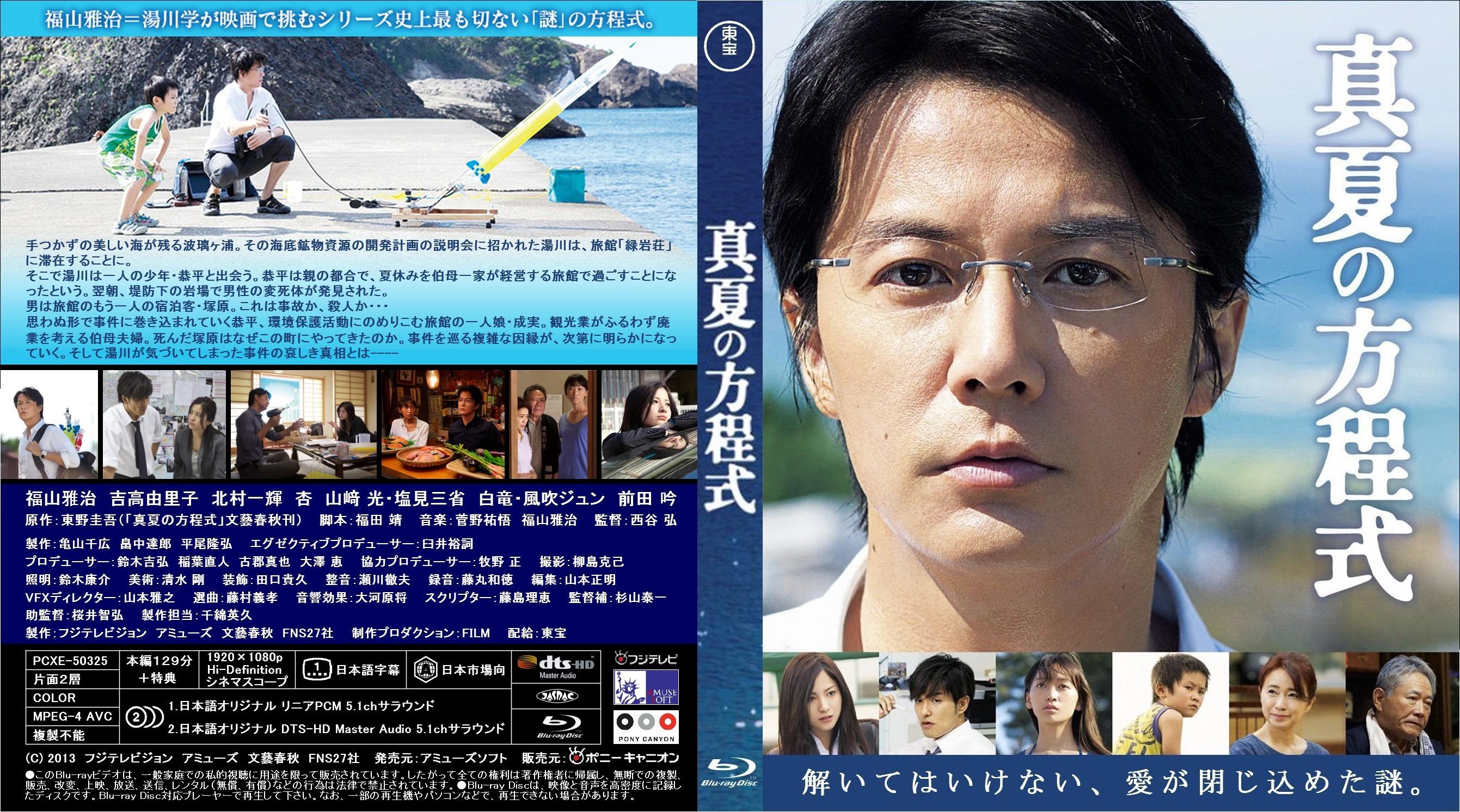 MANATSU_NO_HOUTEISHIKI.jpg