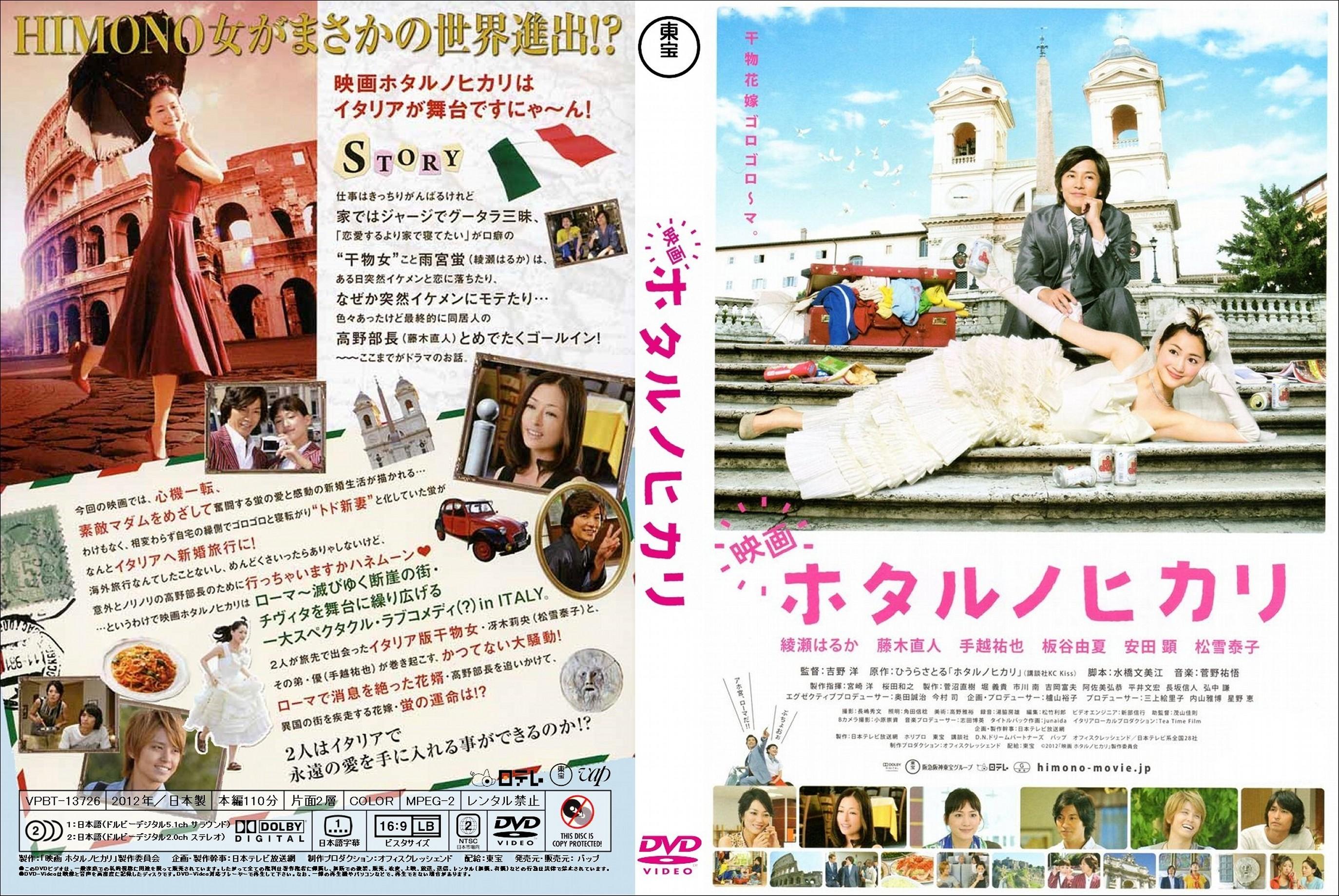 hotaru_no_hikari_movie.jpg