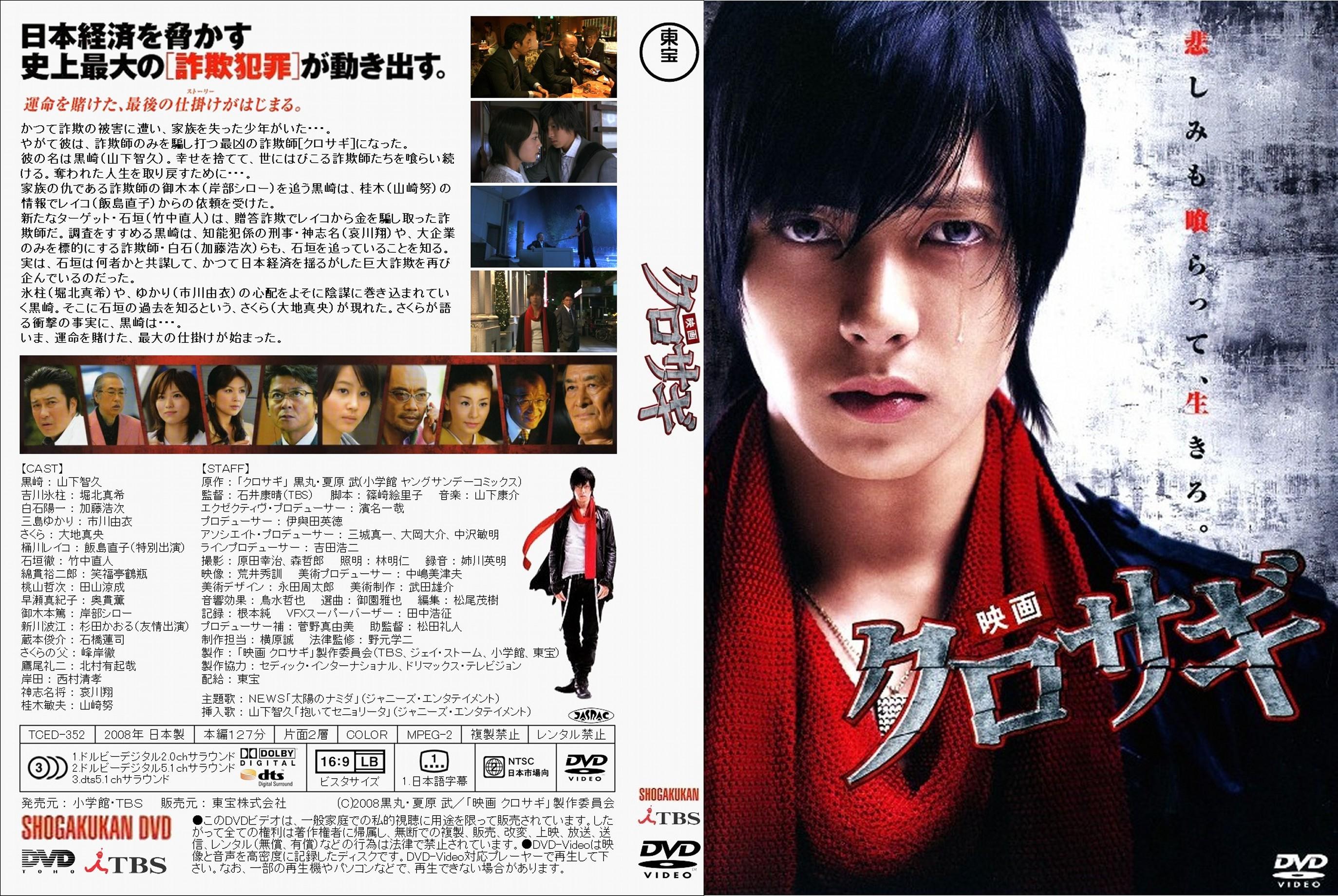 kurosagi_movie.jpg