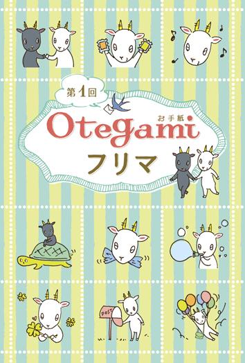 【終了】第1回Otegamiフリマ