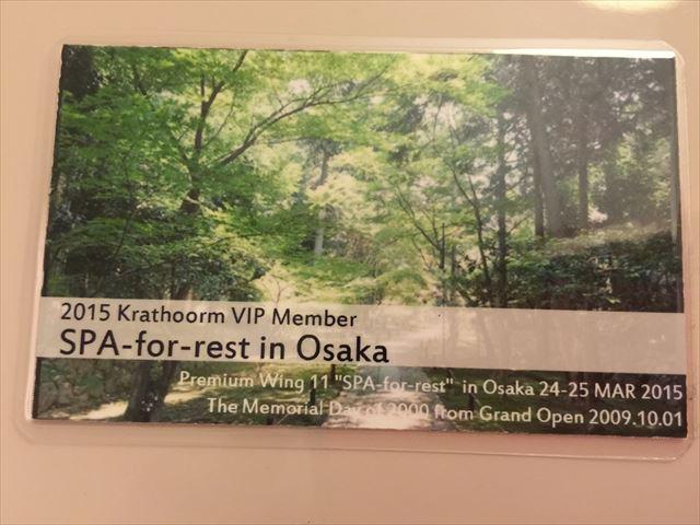 プレミアム ウイング11 SPA-for-rest in大阪 20150324-25