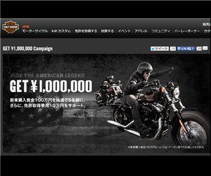 懸賞_新車購入時にご利用いただける100万円分プレゼント_ハーレー ハーレーダビッドソン ジャパン株式会社