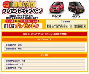 懸賞_「日産の軽」プレゼントキャンペーン_東海日産自動車グループ_第1回当選発表