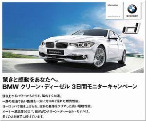 懸賞_BMW クリーン・ディーゼル 3日間モニターキャンペーン_BMW Japan