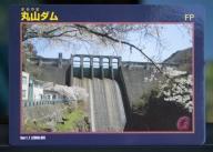 丸山ダムのダムカード