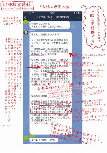 s-メンタルビルダーLINE 赤ペン ①