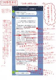 メンタルビルダーLINE 赤ペン ①