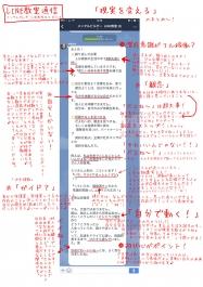 メンビル赤ペン②