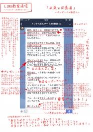 メンビル赤ペン③