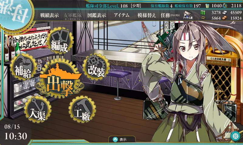 kancolle_20150815_103018.png